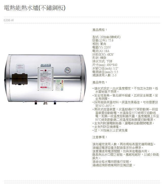 E20B-W-1.jpg