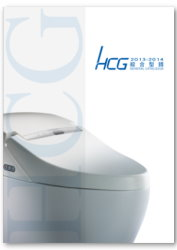 HCG衛浴 2013商品型錄